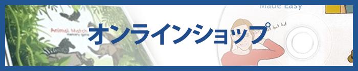 英会話スクールACE オンラインショップ